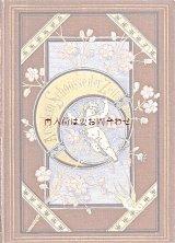 アンティーク洋書★  月と天使 夜桜模様の古書 Aus dem Schoosse der Zeit