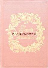 アンティーク洋書★ 表紙の素敵な古書   テオドール・シュトルム お花柄  物語の本
