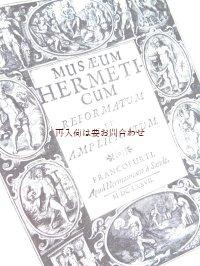 楽しい古本★ 美品  賢者の石 錬金術師の本 アルケミスト 中世 古道具etc  ミステリアスな古書