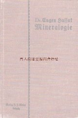 アンティーク洋書★ミネラル 鉱物学者の本 鉱物の教科書  イラスト クリスタルフォーム