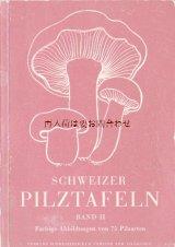 楽しい古本☆ レトロ 可愛い スイスのキノコの小さな図鑑  40年代 イラスト 多数