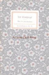 インゼル文庫☆中世の木版画の美しい民衆本  ティル・オイレンシュピーゲル Till Eulenspiegel