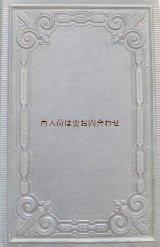 アンティーク洋書★哲学の歴史  裏表背表紙 深い立体の模様が美しい古書 1879年