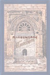 アンティーク洋書★ 使徒の旅 聖地 巡礼 エルサレム キリスト 宗教関連書