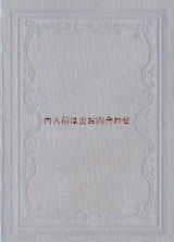 アンティーク洋書★ 深い立体の美しい古書 1850年代 フリードリヒ大王 フリードリヒ2世  歴史小説