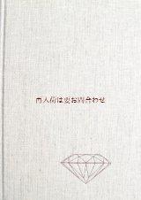 楽しい古本★ 宝石の世界 ダイアモンドの表紙の素敵な鉱物の本  カラフル 石の本 ミネラル 鉱物 図鑑