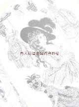 アンティーク☆ 1世紀から1930年のコスチューム•衣装の本 服飾 コスチューム 衣装  イラスト集 1000点!
