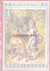 アンティーク洋書☆ グリム童話  マリアの子ども他 物語集  可愛らしい本  シャビーな古書