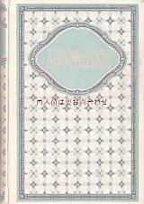 アンティーク洋書★ ヴィンテージタイルのような模様の古書  小説  レトロ  デザイン