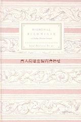 ☆インゼル文庫 ハンズホルバイン☆ 手描きの肖像画集 24図版 ポートレイト コレクション