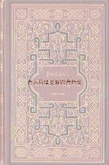 アンティーク洋書  背表紙花柄 美装丁本 Wolfgang Arthur Jordan  バラード エレジー 詩集