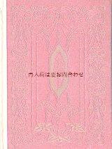 アンティーク洋書☆ ゴットフリート・ケラー  七つの聖譚  繊細な挿絵の美しい古書 Gottfried Keller