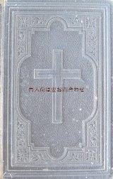 アンティーク洋書★大きめ聖書 ディスプレイにも  エンボス 十字架 聖杯柄  お手頃