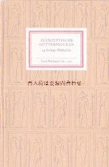 インゼル文庫 ☆ 古代エジプト偶像集 神話 エジプトの神様  24図版 フィギュア コレクション