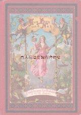 アンティーク★表紙イラストの素敵な古書 シャビーな物語  少女向けに書かれたお話の本