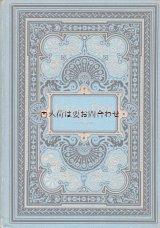 アンティーク 洋書★ エンボス 金彩 アンソロジー ドイツ 詩選集 1886年