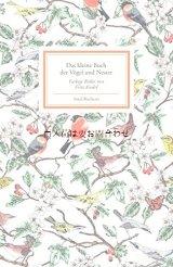 インゼル文庫 ☆鳥と巣の本 リプリント美しい最新版  コレクション用にも