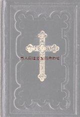 アンティーク 洋書★十字架 聖杯柄 立体的な装飾の美しい讃美歌集  1886年