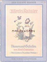 アンティーク洋書★ 花の妖精  イラストの素敵な いろんなハーブとドイツの詩  アンソロジー  シャビーな小冊子