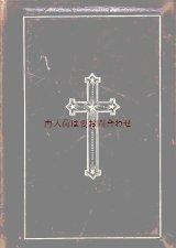 アンティーク 洋書★ 革装 十字架 聖杯柄の本 讃美歌集 1904年