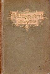 アンティーク洋書  金色タイトル装飾の素敵な古書 エレガント 花柄 スミレ柄  デンマークの物語 ドイツ語版