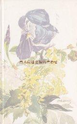 楽しい古本★ 絵の中の花 西洋絵画 カラー 図版 花の絵コレクション♪