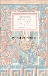 インゼル文庫☆ ドイツ 大聖堂の宝物  ロマネスク式タペストリーのコレクション 36図版