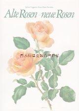 ボタニカル古書 美品☆ 大きなバラの本  植物画 バラ画 コレクション  スイス  80年代