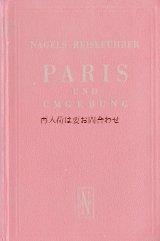 楽しい古本 ☆素敵な赤いパリの地図 パリとその周辺 折り込み地図(大)付