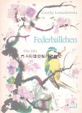 楽しい古本☆ シジュウカラの1年  お花と小動物 可愛らしい小鳥の絵の本  60年代