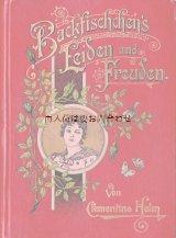 アンティーク 洋書☆小鳥 蝶 薔薇柄の古書 少女向け物語  1986年