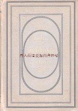アンティーク 洋書☆ 歴史書   文化  歴史における女性達  人類の文化史に与える影響  1881年