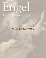楽しい古本☆ エンジェルの本 神の使者 天使の世界 神秘 ミステリー エゾテリック