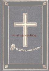 アンティーク 洋書★ 大きな十字架デザイン プロテスタント 讃美歌集  1899年