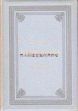 アンティーク☆ 古代ローマの文学に関する書 歴史 文化  アウグストゥス ウェルギリウスホ ラティウス