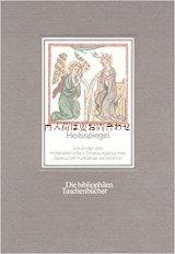 楽しい古本★  精神修養の書 中世のキリスト教関連文学  Heilsspiegel 教養   聖書 神話 歴史の本