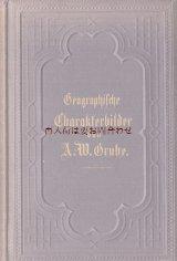アンティーク☆ ドイツの地理に関する本 ケルン大聖堂  深い立体の素敵な古書 1875年