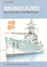 楽しい古本☆ 第二次世界大戦の有名な船  イラスト多数  船の本 戦艦  スイスの古書