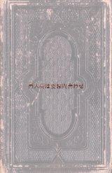 アンティーク洋書  ☆聖書  マルティン•ルター訳の 新約聖書  焦げ茶色 エンボス 革装 1865年
