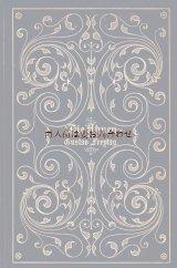 アンティーク洋書 ★ エレガント 金彩 背表紙表紙   美装飾の古書   グスタフ・フライターク