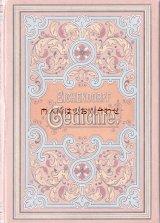 アンティーク洋書☆   ヨーゼフ・フォン・アイヒェンドルフ 詩集  美装丁本 1890年代